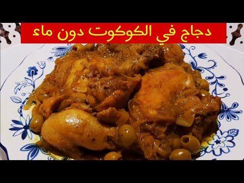 جربو الدجاج بهاد الطريقة الخطيييرة وردو عليا الأخبار Youtube Food Chicken The Creator