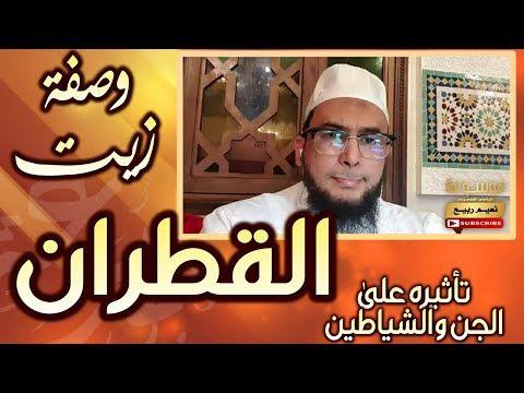 زيت القطران وتأثيره على الجن والشياطين الراقي المغربي نعيم ربيع Youtube Baseball Cards Baseball Cards