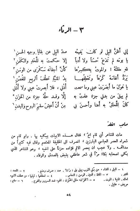 Pin By طاهر مسعد On أروع القصائد والأشعار Arabic Poetry Makeup Tutorial Math
