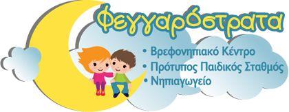 Παιδικός σταθμός - νηπιαγωγείο | Φεγγαρόστρατα