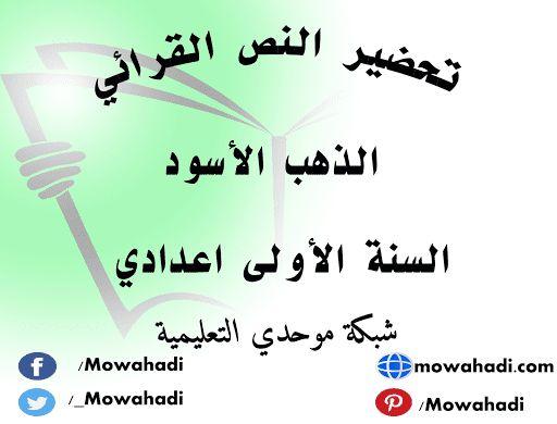 Pin On دروس اللغة العربية للسنة الاولى اعدادي