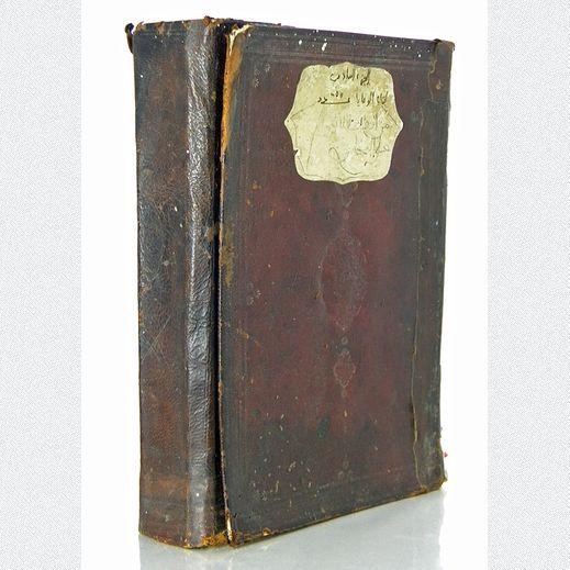 """Interessante und seltene Hadith Handschrift auf Arabisch. In rot-braunem Ledereinband ist eine wahrscheinlich von zwei Händen geschriebene und wohl vollständige Schrift  aus dem 18./ 19. Jahrhundert enthalten. Nordafrika, """"Kitâb al-wasâwâ"""".  ABMESSUNGEN: ca. H 30,0 cm x B 21,5 cm x T 7,5 cm"""