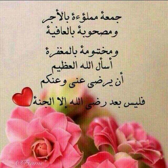 صور جمعة مباركة جديدة ورائعة ليوم الجمعة مداد الجليد Blessed Friday Friday Images Beautiful Islamic Quotes