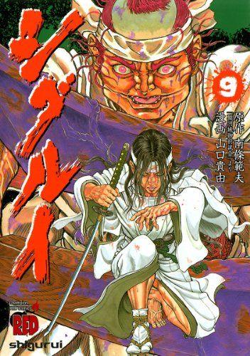 ダウンロード PDF】 シグルイ 9 (チャンピオンREDコミックス) 【無料 ...