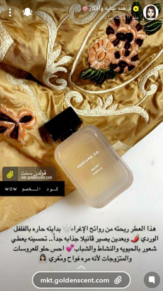 Pin By Elsagira Emhmad On أ د هند عناية وأفكار Beauty Perfume Beauty Skin Care Routine Wedding Perfume