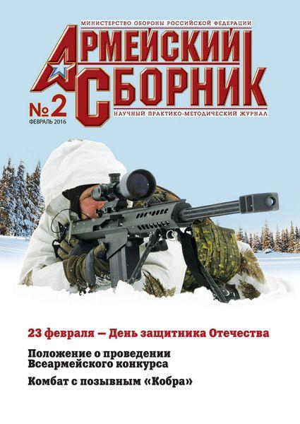Армейский сборник №2 (февраль 2016)