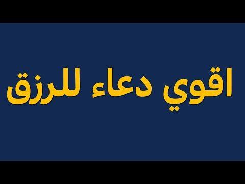 اقوی دعاء للرزق Youtube Islamic Quotes Quran Islamic Quotes Tech Company Logos