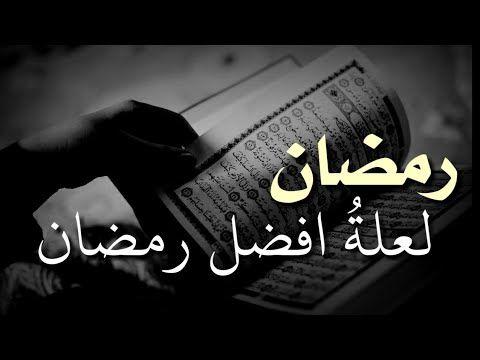 حالات واتس اب رمضان حالات واتس اب دينيه رمضان مقاطع دينيه قصيره موثره رمضان Youtube Arabic Calligraphy Calligraphy