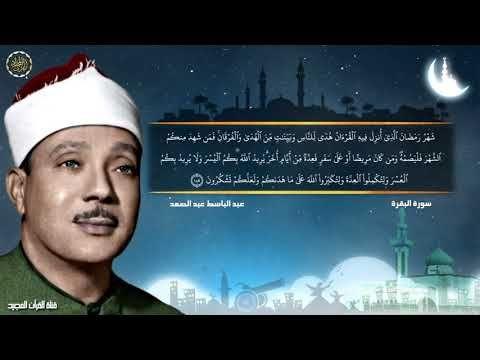 شهر رمضان الذي انزل فيه القرآن آية الصيام بصوت الشيخ عبد الباسط كل عام وأنتم بخير Youtube Youtube