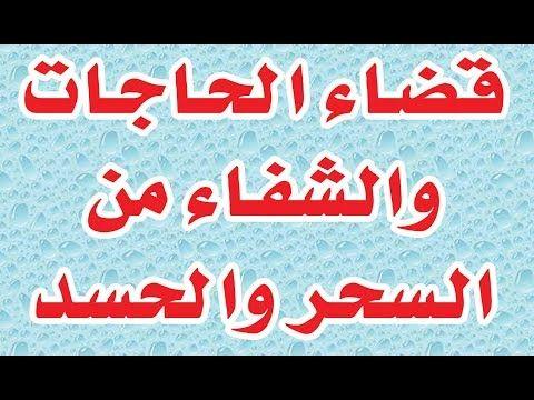عند قراءة هذا العدد من سورة التكوير يظهر السحر وتقضى الحوائج والشفاء من العين والحسد Youtube Crafts Hacks Islam Allah