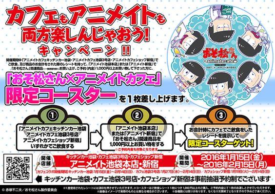 おそ松さん グッズ - Google 検索