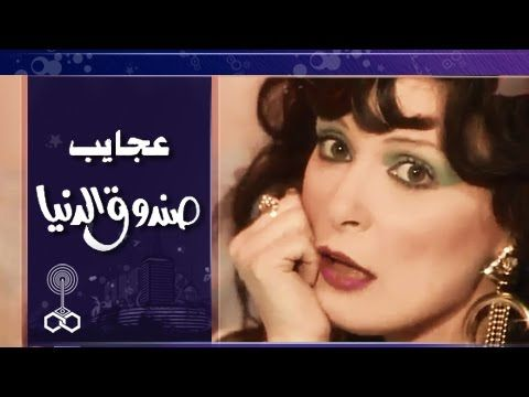 65 فوازير عجايب صندوق الدنيا نيللي 92 علشانك يا أختي Youtube Movies Movie Posters Poster
