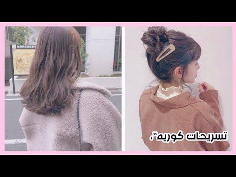 تسريحات كوريه سهله و كيوت طريقه عمل الغره Fashion Band
