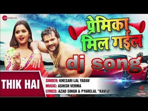 Thik Hai Dj Song : Khesari Lal Yadav   Bhojpuri dj song