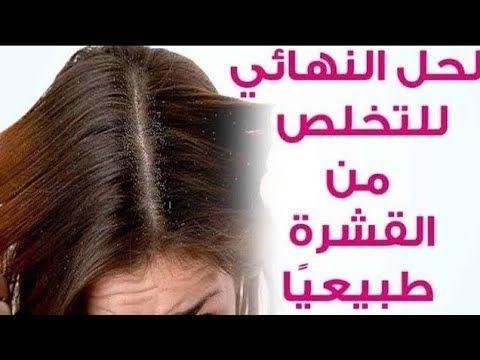 ضعيها مرة واحدة في الأسبوع على فروة الرأس و تخلصي تماما من القشرة و الحكة للأبد Youtube Hair Loss Remedies Women Hair Loss Remedies Self Tanner