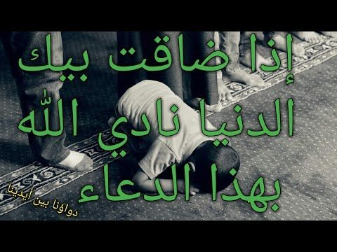 دعاء لا يرد قائله أبدا دعاء اليوم ثالت من رمضان المبارك لاتتجاهله Youtube Youtube Movie Posters Allah