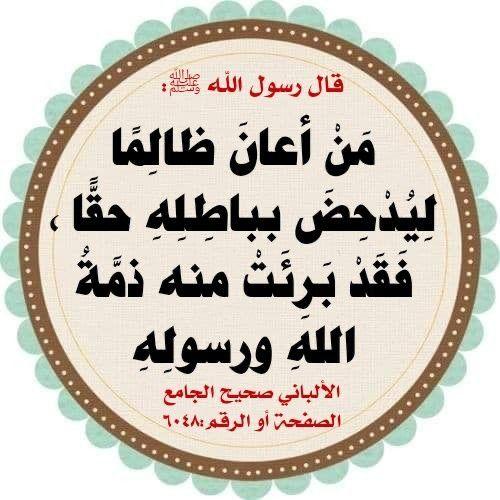 اعانة الظالم In 2021 Ahadith Islamic Phrases Wise Words Quotes