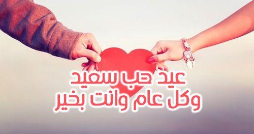 اقترب عيد الحب او ما يسمى باللغة الإنجليزية الفالنتين ولكنه يحمل لنا الكثير من مشاعر الحب والدفء حيث Thumbs Up