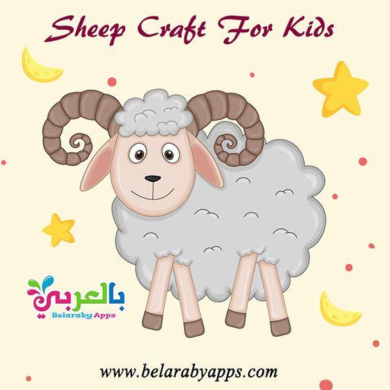 Free Printable Sheep Craft Template Pdf Belarabyapps Sheep Crafts Paper Crafts Diy Kids Templates Printable Free