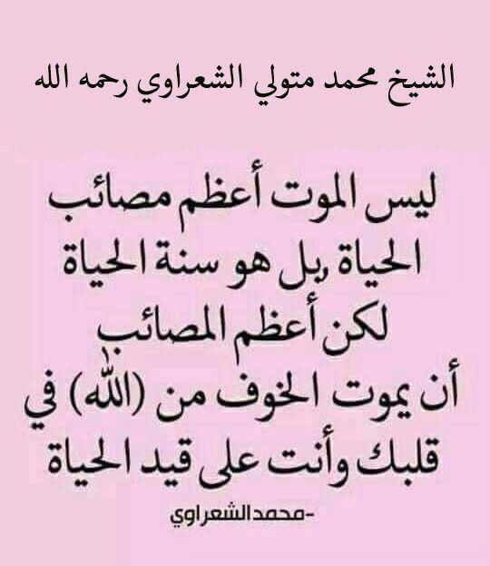 الشيخ محمد متولي الشعراوي رحمه الله Holy Quran Math Quran