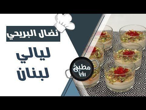 عمل ليالي لبنان بالفيديو تعتبر حلوى ليالي لبنان من الوصفات المنتشرة بكثرة في مختلف دول حوض البحر الابيض المتوسط بالاضافة للعديد من الدول Blog Posts Blog Post
