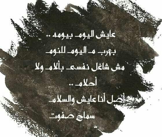 عايش والسلام سماح صفوت Samah Safwat