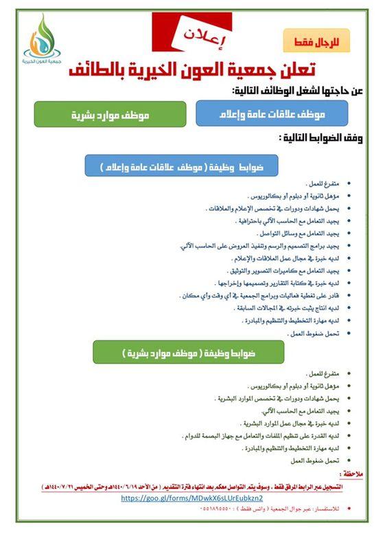 Pin On وظائف السعوديه