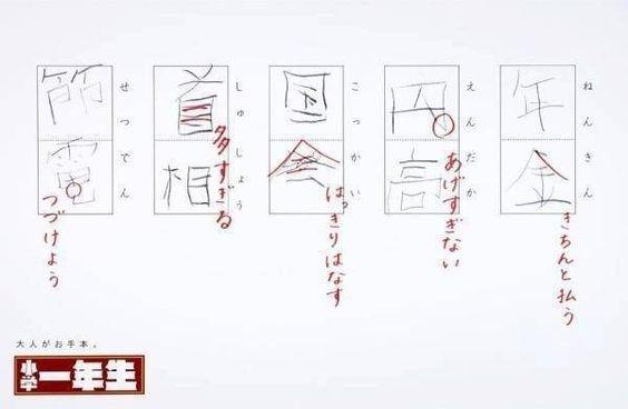 漢字チェック