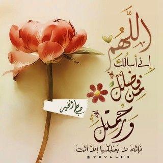 في سنن أبي داود وسنن ابن ماجه من حديث أسماء ب كلام في حب الله Beautiful Morning Messages Good Morning Animation Good Morning Arabic