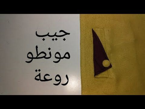 خياطة الجيب مونطو تركيب جيب تركي درس رقم2 Youtube Arabic Calligraphy