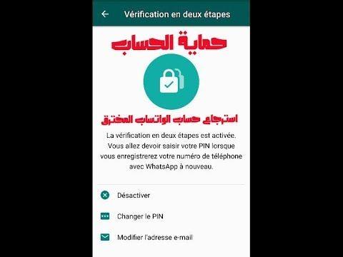 حماية حساب الواتساب وخطوات إسترجاعه في حال تمت سرقته Blog Blog Posts Youtube