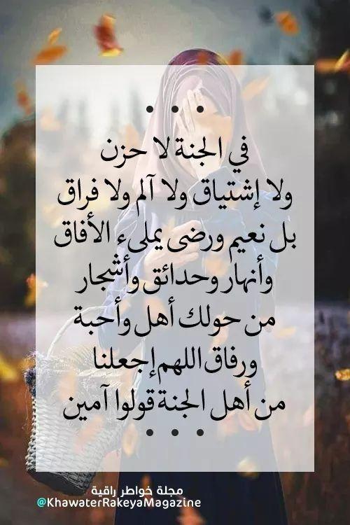 آمين يا رب Word Of The Day Fictional Characters Character