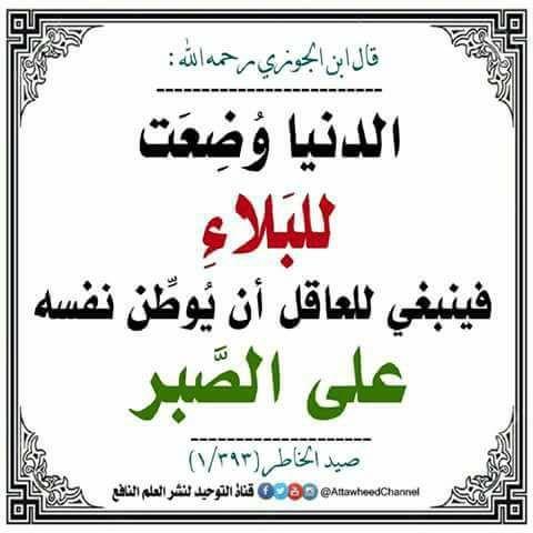 كلام من ذهب Islamic Quotes Islam Facts Cool Words