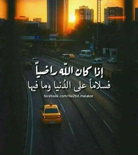 هيما حبيبي Good Life Quotes Islamic Phrases Arabic Quotes