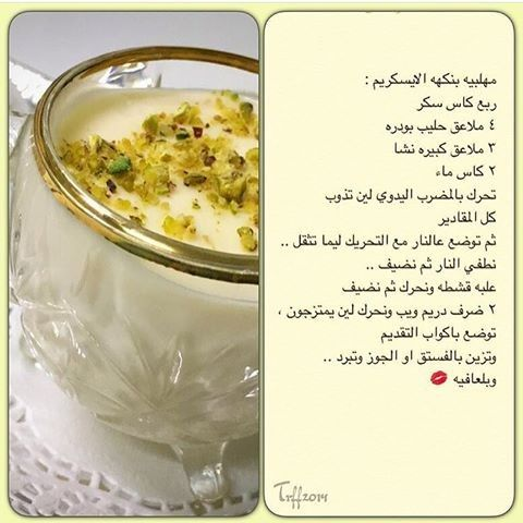 Pin By Mohab Mohamed Mohamed On لذاذه Food Drinks Dessert Food Receipes Yummy Food