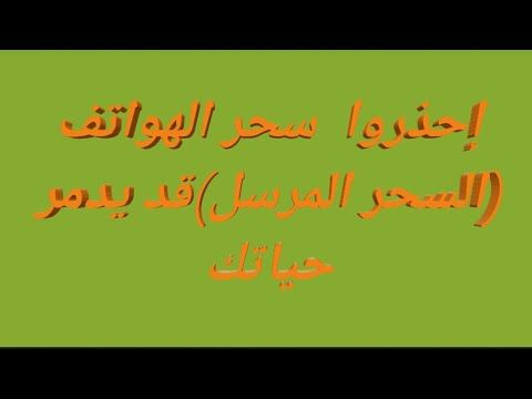 تعرف على أعراض الوباء الذي انتشر بين الناس سحر الهواتف أعراضه وعلاجه وكيفية الوقاية منه Youtube Arabic Calligraphy