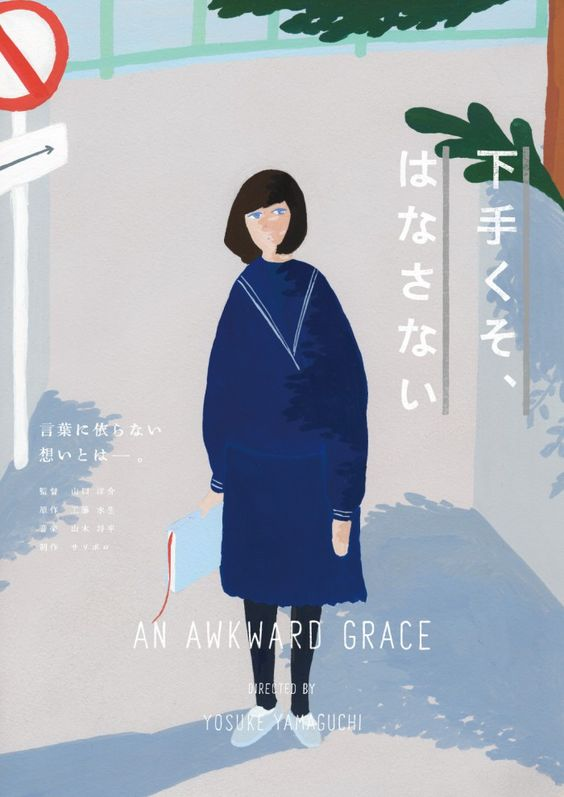 Japanese Film Poster: An Awkward Grace. Shohei Morimoto / Hirofumi Abe. 2013