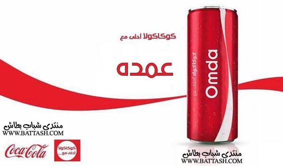 صور جميع الاسماء عربى وانجليزى من اعلان كوكاكولا احلى مع 2014