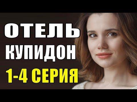 отель купидон 1 4 серия мелодрамы 2019 сериалы 2019 фильмы