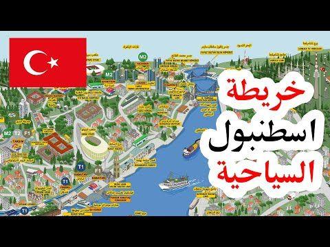 جميع معالم اسطنبول السياحية في صورة واحدة Youtube Map Map Screenshot Art