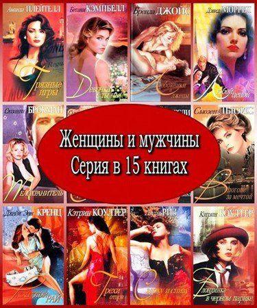 Женщины и мужчины. Серия в 15 книгах (2001 – 2002) FB2, RTF, PDF