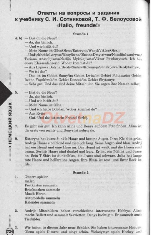 Немецкий 7 класс сотникова тетрадь
