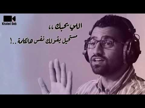 علي نجم اللي يحبك من اجمل ما قال علي نجم Youtube Arabic Funny Youtube Book Worth Reading