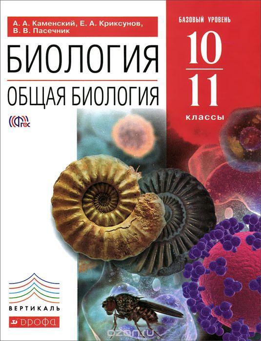 Гдз по биологии 10-11класс каменский онлайн