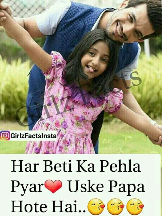 Mere Bhi Father Daughter Quotes Daughter Quotes Father Daughter