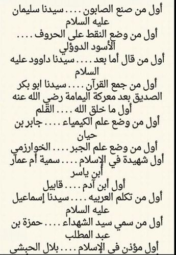 Pin By Nana On هل تعلم Islamic Love Quotes Islamic Phrases Islam Facts
