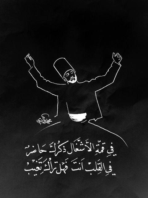 فن الخط العربي في قمة الاشغال ذكرك حاضر Sufi Quotes Arabic Quotes Arabic Love Quotes