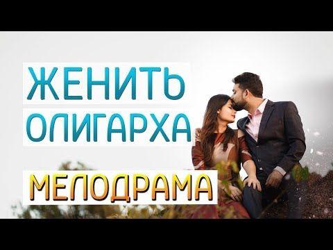 Film Pro Lyubov Holostyaka Zhenit Oligarha Russkie Melodramy Novinki 2019 Youtube Youtube Music