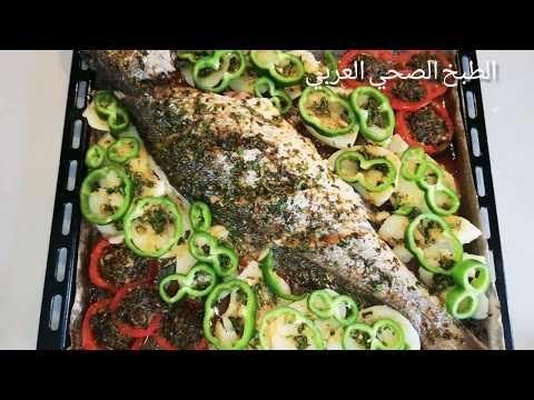 وجبات صحية لصيف 2020 صينية سمك في الفرن بخضر الموسم مذاق و صحة Youtube Vegetables Food Asparagus