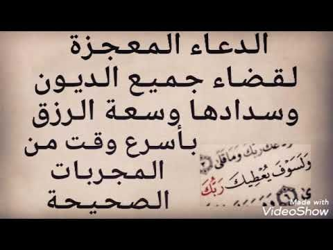 الـدعـاء الـمـعـجـزة لـقـضـاء جـمـيـع الـديـون وسـدادهـا وسـعـة الـرزق بـأسـرع وقـت مـضـمـون 100 Youtube Arabic Calligraphy Calligraphy